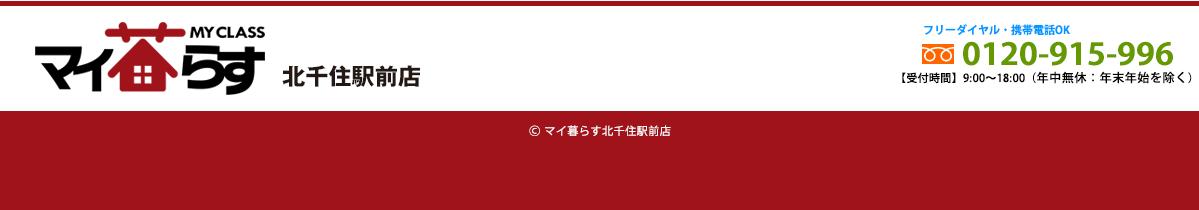 マイ暮らす北千住駅前店
