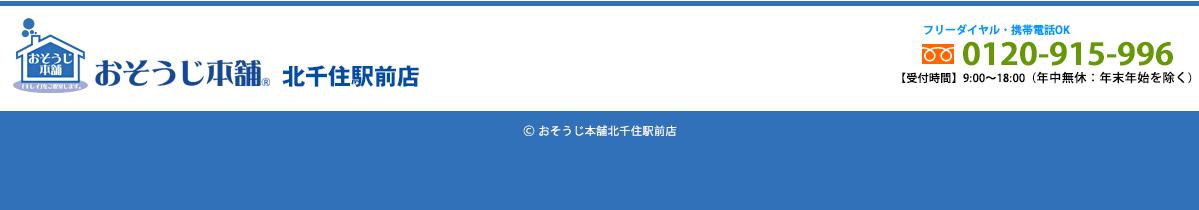 おそうじ本舗北千住駅前店